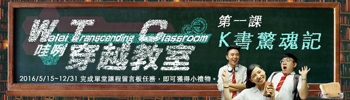 穿越教室1:K書驚魂記