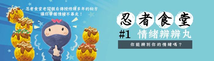 忍者食堂1:情緒辨辨丸